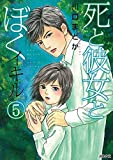 死と彼女とぼく イキル (5) (ぶんか社コミックス)