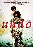 undo [DVD] 画像