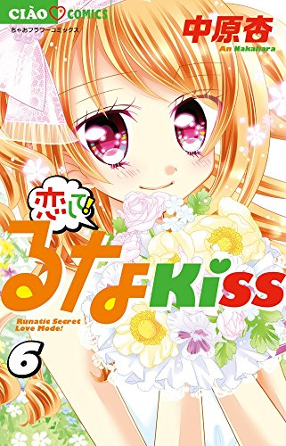恋して!るなKISS 6 (ちゃおコミックス)