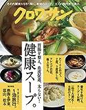 クロワッサン 2020年01/10号No.1012 [胃腸を整え、血流促進、太らない! 健康スープ。] 画像
