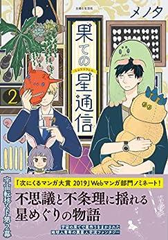 [メノタ]の果ての星通信2 (PASH! コミックス)
