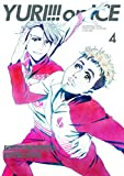 ユーリ!!! on ICE 4 [DVD]