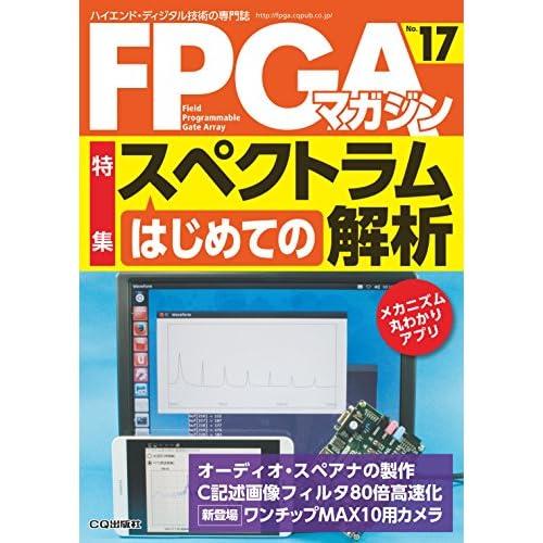 FPGAマガジンNo.17