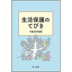 生活保護のてびき 平成28年度版【保護のてびき 最新版! 】