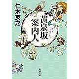 黄泉坂案内人<黄泉坂シリーズ> (角川文庫)