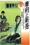 摩利と新吾 2 (白泉社文庫)