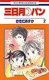三日月パン 2 (花とゆめコミックス)