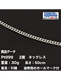 Pt999 純プラチナ 二面喜平ネックレス(30g-50cm) 引輪(造幣局検定マーク刻印入)純プラチナ 2メン 喜平