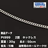Pt999 純プラチナ 二面喜平ネックレス(30g-50cm)引輪(造幣局検定マーク刻印入)純プラチナ 2メン 喜平