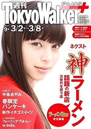 週刊 東京ウォーカー+ 2017年No.9 (3月1日発行)<週刊 東京ウォーカー+> [雑誌] (Walker)