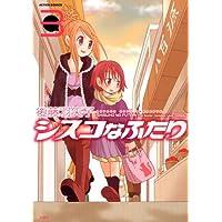 シスコなふたり 3 (アクションコミックス)