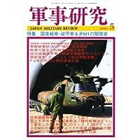 軍事研究 2008年 05月号 [雑誌]