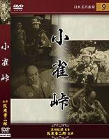 小雀峠 [DVD]