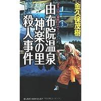 Amazon.co.jp: 金久保 茂樹: 本