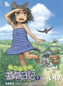 ねこむすめ道草日記(1) (RYU COMICS)