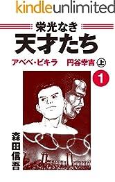栄光なき天才たち1上 東京五輪の長距離走者――裸足の王者アベベ・ビギラと忍耐の男、円谷幸吉