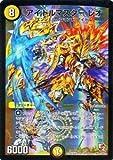 デュエルマスターズ(デュエマ) アイドルマスター レオ DMR-08S 「グレイト・ミラクル セブン・ヒーローVer.」収録カード