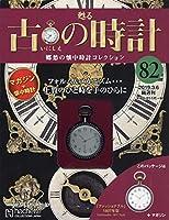 古の時計改訂版(82号) 2019年 3/6 号 [雑誌]