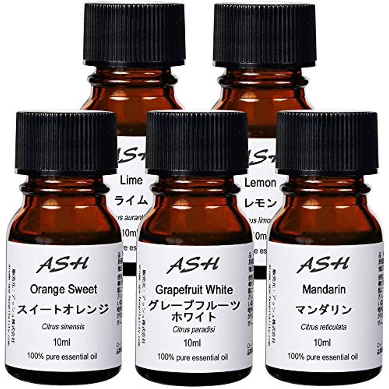 誤解を招く地域のどういたしましてASH エッセンシャルオイル C.シトラス 10mlx5本セット (グレープフルーツホワイト/スイートオレンジ/マンダリン/ライム/レモン) AEAJ認定精油