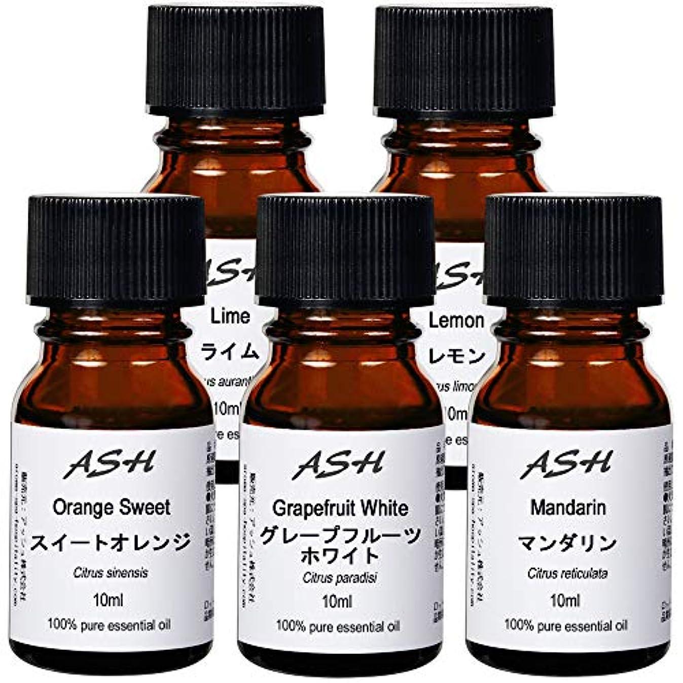 下品野なネックレットASH エッセンシャルオイル C.シトラス 10mlx5本セット (グレープフルーツホワイト/スイートオレンジ/マンダリン/ライム/レモン) AEAJ認定精油