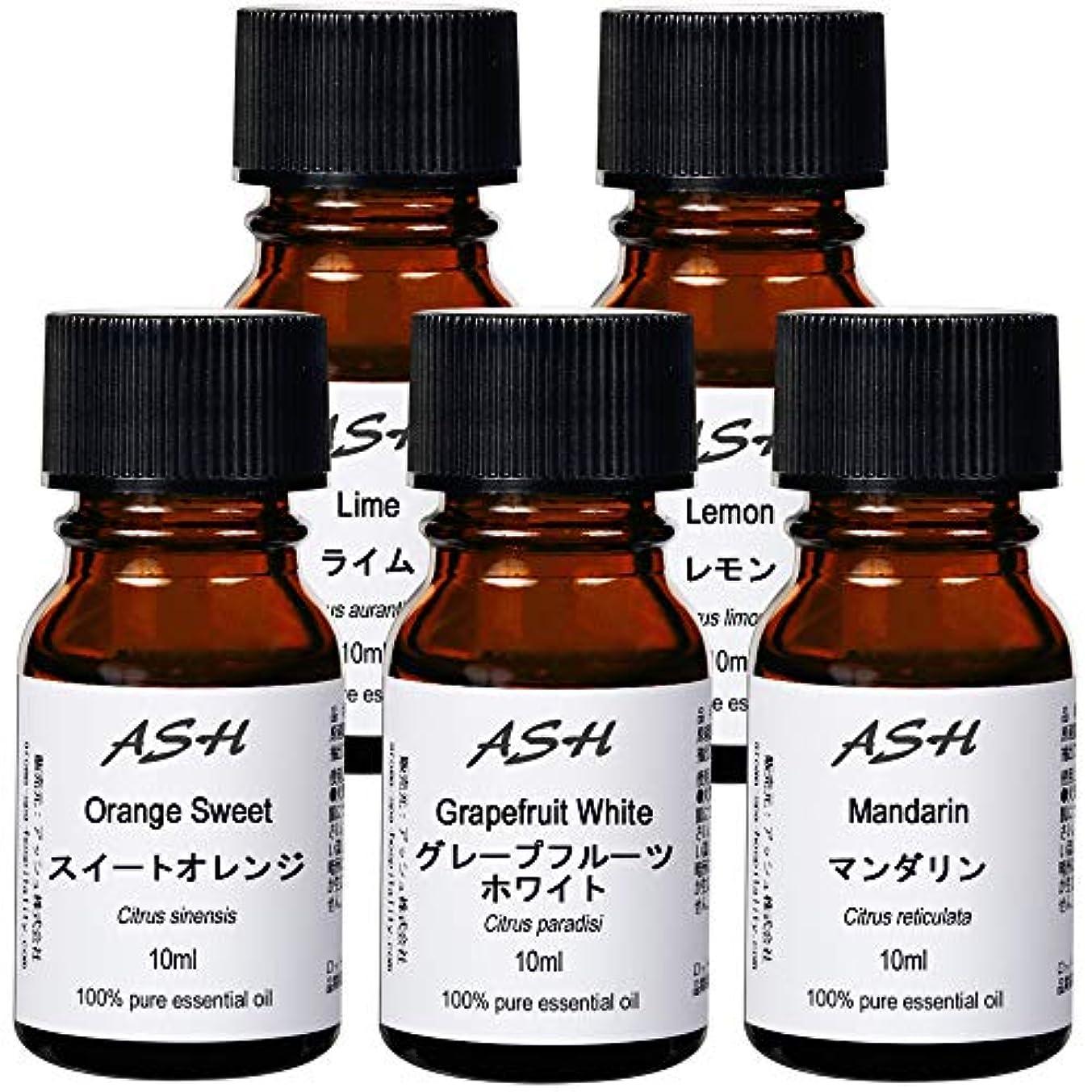 割り当てます薄暗い男やもめASH エッセンシャルオイル C.シトラス 10mlx5本セット (グレープフルーツホワイト/スイートオレンジ/マンダリン/ライム/レモン) AEAJ認定精油