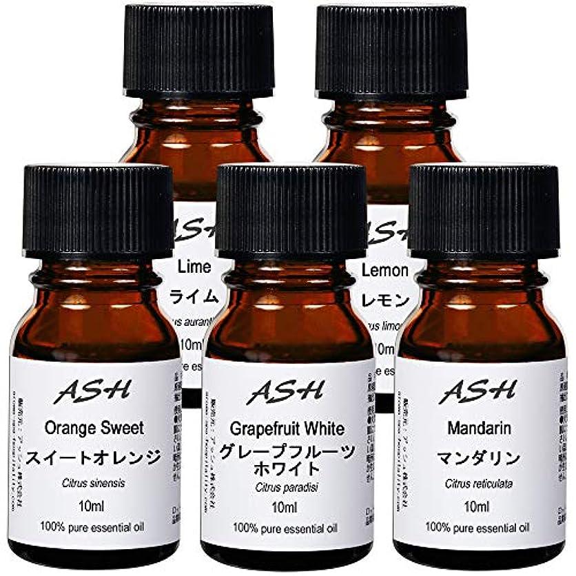 テンション岸治療ASH エッセンシャルオイル C.シトラス 10mlx5本セット (グレープフルーツホワイト/スイートオレンジ/マンダリン/ライム/レモン) AEAJ認定精油