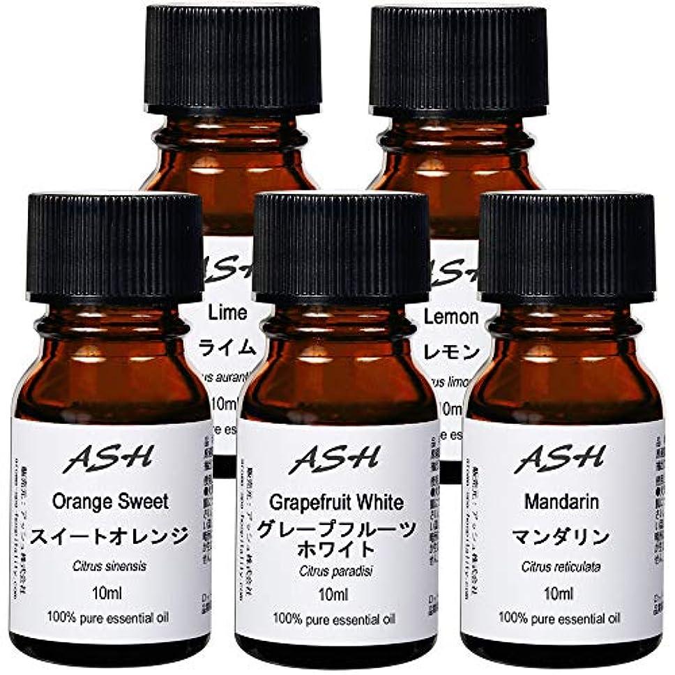 シェア作ります排出ASH エッセンシャルオイル C.シトラス 10mlx5本セット (グレープフルーツホワイト/スイートオレンジ/マンダリン/ライム/レモン) AEAJ認定精油