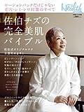 佐伯チズの完全美肌バイブル (日経BPムック 日経ヘルス別冊)