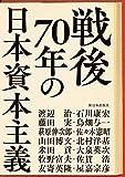 戦後70年の日本資本主義