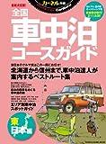 最新決定版! 全国車中泊コースガイド 東日本編 (CHIKYU-MARU MOOK)