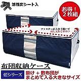 イニコライフ 2枚組 布団 収納ケース 持ち手付 布団セットが入る大容量 通気性が良いから安心保管 消臭 活性炭シート入 スッキリ藍色シリーズ