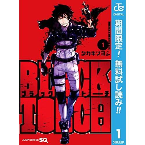 BLACK TORCH 1【期間限定無料】