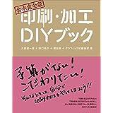 合本完全版 印刷・加工DIYブック