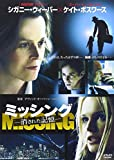 ミッシング~消された記憶~ [DVD]