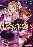 神域のカンピオーネス 3 黄泉比良坂 (ダッシュエックス文庫DIGITAL)