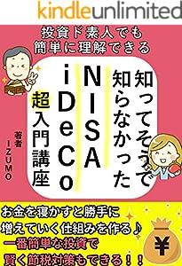 知ってそうで知らなかったNISA・iDeCo超入門講座: 【豪華特典付き】これ一冊で基礎から運用までOK!【副業】【NISA】【投資信託】【初心者】