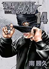 ザ・ファブル(14) (ヤングマガジンコミックス)