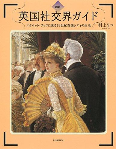 図説 英国社交界ガイド:エチケット・ブックに見る19世紀英国レディの生活 (ふくろうの本) / 村上 リコ