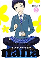 ナナのリテラシー 3 (ビームコミックス)