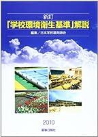 新訂「学校環境衛生基準」解説 2010