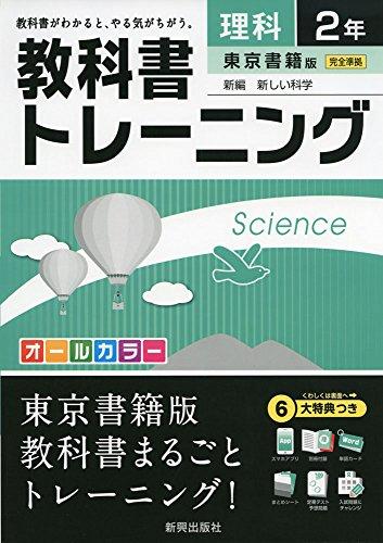 教科書トレーニング東京書籍理科2年