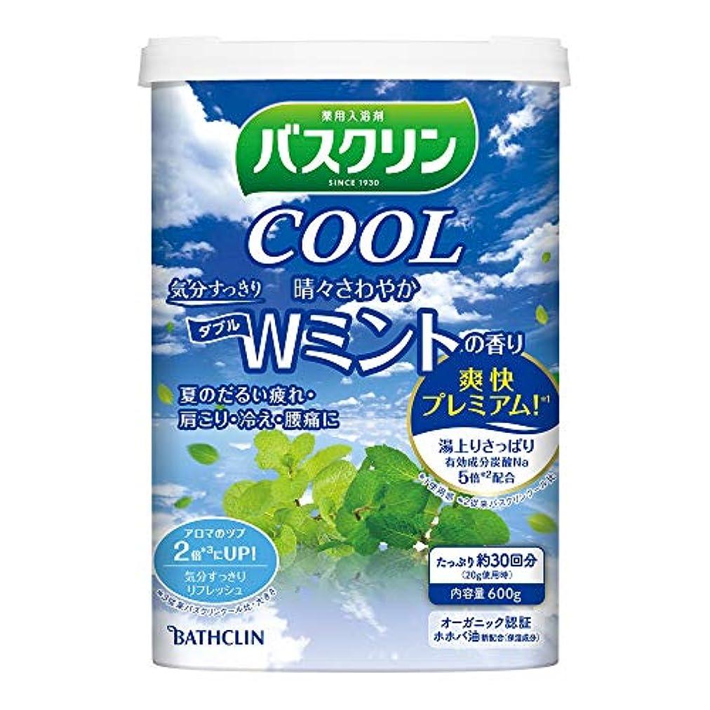 【医薬部外品】バスクリンクール入浴剤 晴々さわやかWミントの香り600g クール入浴剤 すっきりさわやか