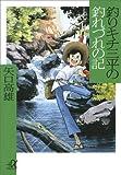 釣りキチ三平の釣れづれの記 (講談社+α文庫)