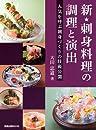 新★刺身料理の調理と演出―人気を呼ぶ刺身づくりの技術公開 (旭屋出版MOOK)