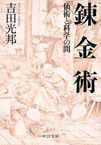 錬金術 (中公文庫)