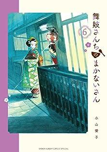 [小山愛子] 舞妓さんちのまかないさん 第01-06巻