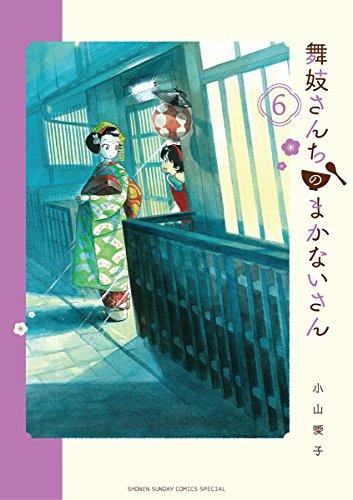 舞妓さんちのまかないさん(6) (少年サンデーコミックス)の詳細を見る