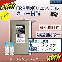 キクメン FRPカラーノンパラ樹脂1Kg 硬化剤付き 黒色 汎用ベーシック
