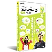 ドリームウィーバーCS4:DVD講座 必修編 第4講