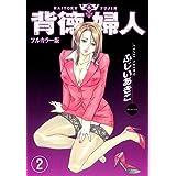 【フルカラー版】背徳婦人 (2) (SPコミックス)